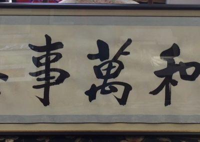 Chinese memory